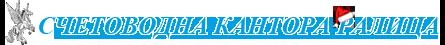 Счетоводна кантора Ралица